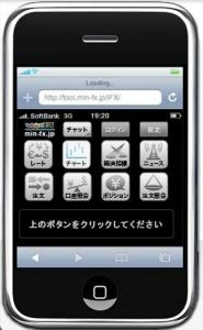 みんなのFX for iPhone