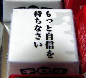 eva_choco3.jpg