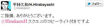hirabou_thanks.jpg