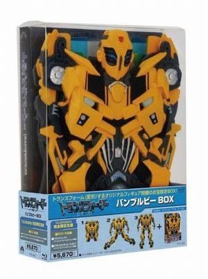 トランスフォーマー/リベンジ ブルーレイ バンブルビーBOX (6,000セット限定) [Blu-ray]
