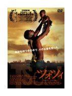 スマイルBEST ツォツィ スタンダード・エディション [DVD]