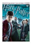 ハリー・ポッターと謎のプリンス 特別版(2枚組) [DVD]