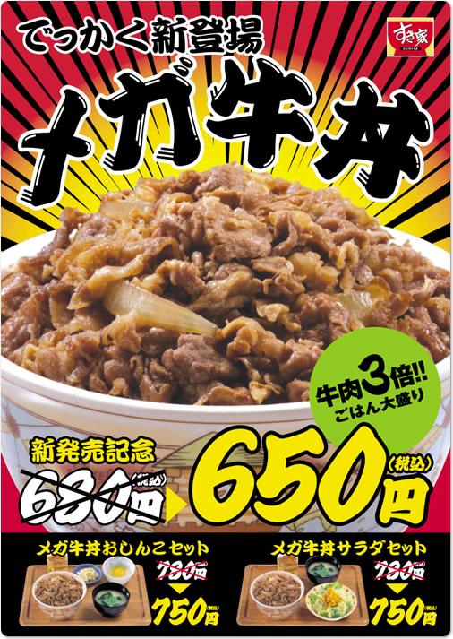 メガ牛丼降臨