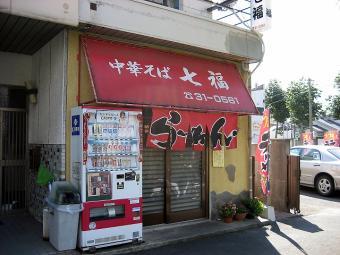 7fukusoto_edited.jpg