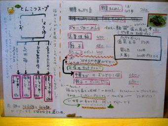 fukuwamenu2_edited.jpg