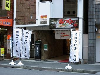 hajimesoto2_edited.jpg