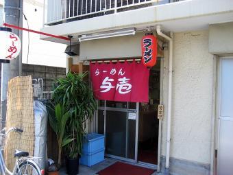 yoichisoto_edited.jpg