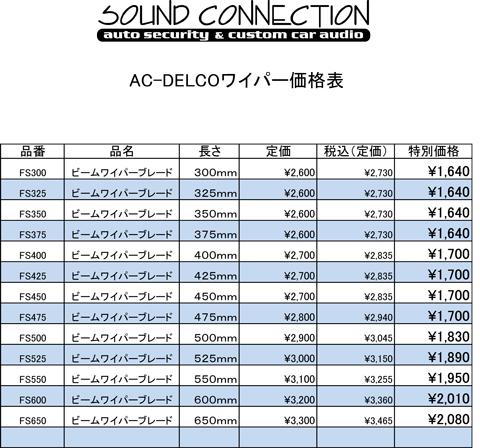 AC-DELCO WIPER価格表