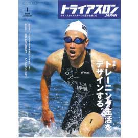 月刊トライアスロン 2008年1月号