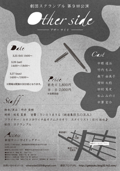 Otherside_A4裏ol_0301_sam2