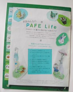 パフェ夏別冊 ミニ256x