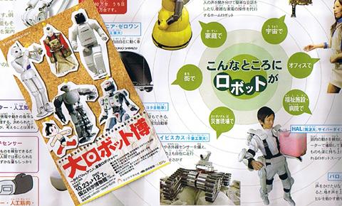 ロボット博 480x
