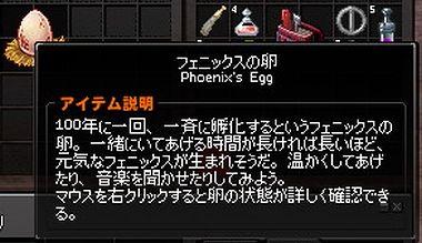 フェニックスの卵1
