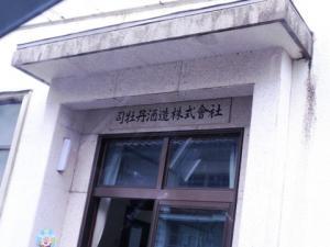 司牡丹酒造 玄関