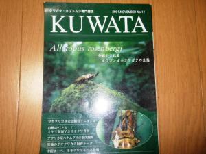 KUWATA 11