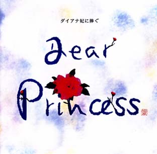 dearprincess090809.jpg