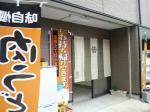 nikuudonhosokawa3200909221.jpg