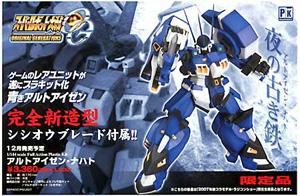 スーパーロボット大戦 ORIGINAL GENERATION アルトアイゼン・ナハト (1/44スケールプラスチックキット) 2007年秋プラモデル・ラジコンショー限定