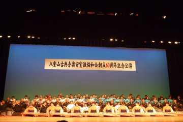 安室流協和会 60周年記念講演