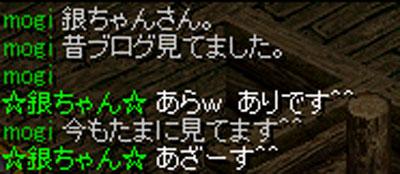 ブログ見てますmogiさん2