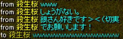 殺生sの告白!?2