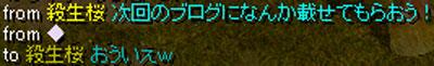 殺生sの告白!?