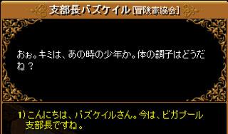 光奏師マスクエ3