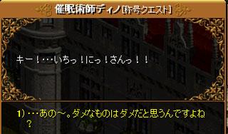 光奏師マスクエ54