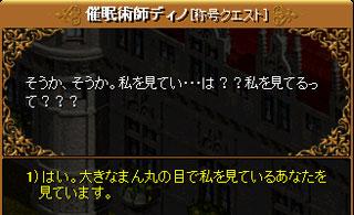 光奏師マスクエ51
