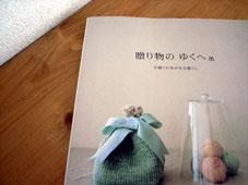 okurimono_no_yukue
