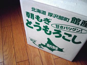 toumorokoshi1_2