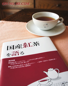 「国産紅茶を語る」