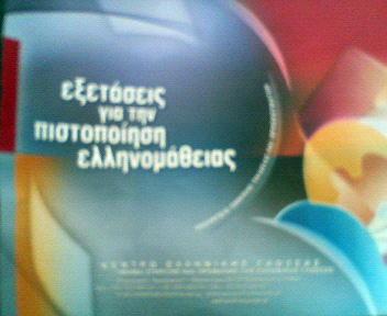 世界中、一斉にギリシャ語検定試験!!