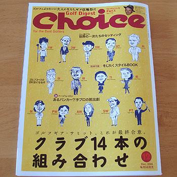 Choice誌に掲載していただきました!
