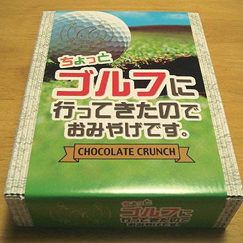 栃木ヶ丘ゴルフ倶楽部さんで買ったお土産