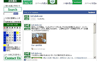 Golf-aholic.com Facebook ページ!