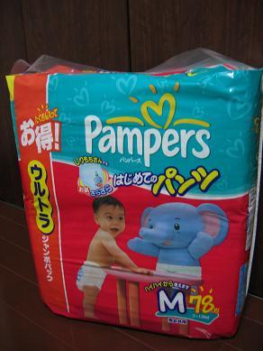 パンパース1