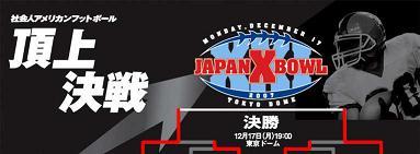 JAPANXBOWL1