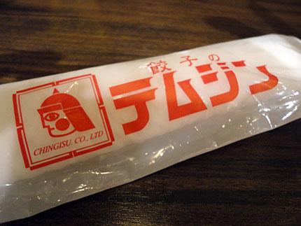 新宿小田急ハル★チカ 餃子テムジン