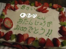 マル8才ケーキ