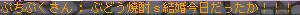 ぷちぷくsww