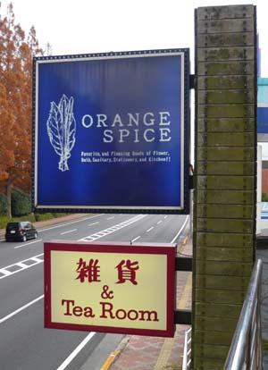 オレンジスパイス看板