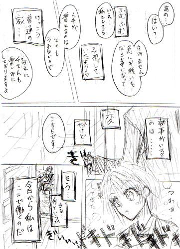 コンポーズ3ページ目