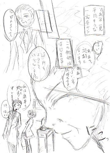 コンポーズ2ページ目