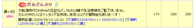 20090914_01