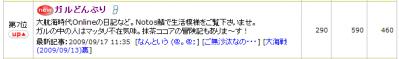 20090917_01