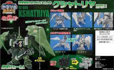 BB戦士 クシャトリヤの商品説明画像01