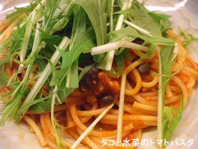 タコと水菜のトマトパスタ