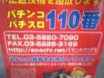 pachi110.jpg
