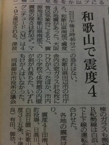 21日和歌山地震の記事